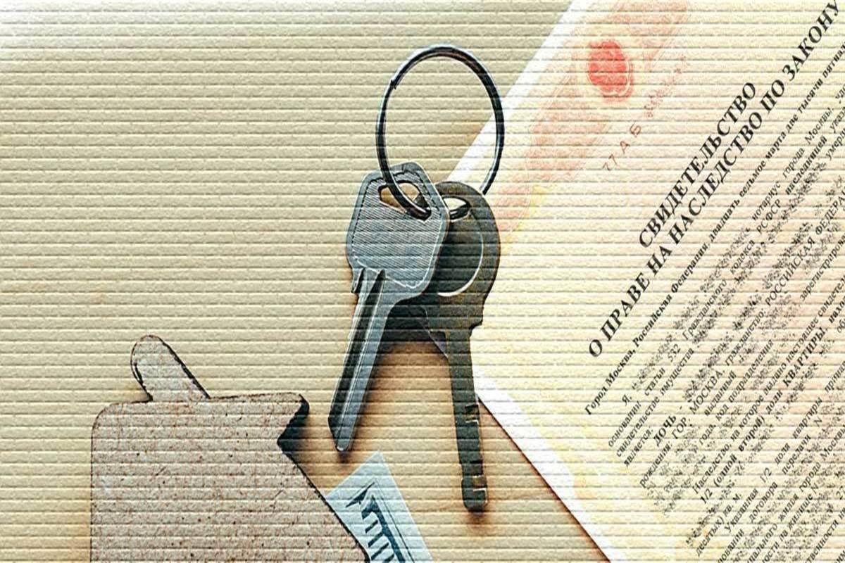 оспаривание наследования квартиры